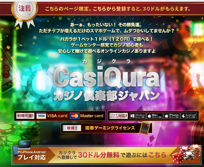 casinoclubjapan